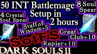 Dark Souls 2 [SotFS] 50 INT Sorcerer/Battlemage Build Guide/Tutorial ➤ Fast Walkthrough/Speedrun