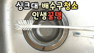 싱크대 배수구청소 인생꿀템 발견/언제나 깨끗한 싱크대 …