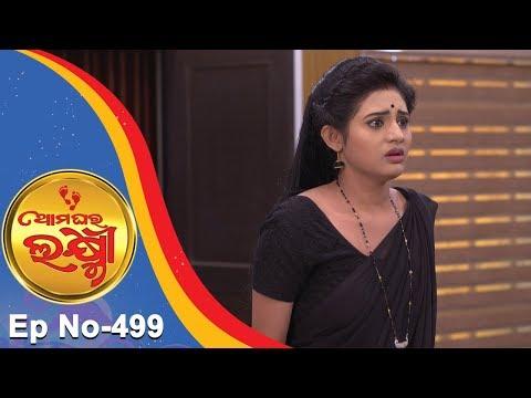 Ama Ghara Laxmi | Full Ep 499 12th Dec 2017 | Odia Serial - TarangTV