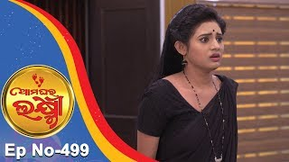 Ama Ghara Laxmi | Full Ep 499 12th Dec 2017 | Odia Serial - TarangTV