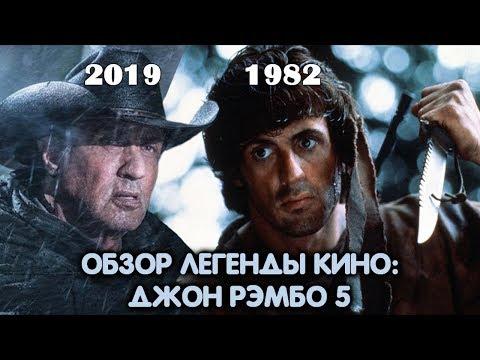 Рэмбо 5: Последняя кровь. Обзор на легенду кино!