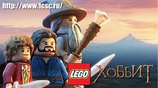 «LEGO Хоббит» - релизный трейлер