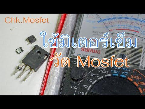 วัด Mosfet โดยมิเตอร์เข็ม