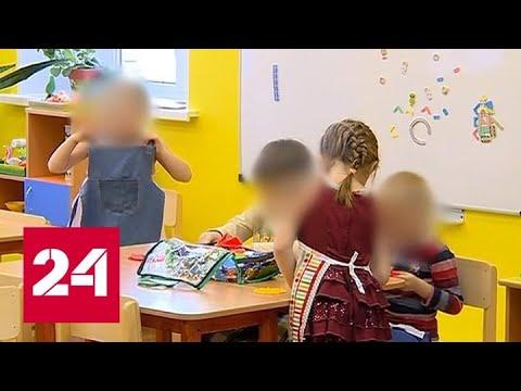 """Воспитательница объяснила детям смысл фразы """"сажать на кол"""" и лишилась работы - Россия 24"""