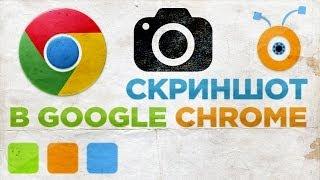 Как Сделать Скриншот в Google Chrome