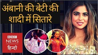Isha Ambani Wedding: When bollywood danced in Ambani family's pre wedding celebrations (BBC Hindi)
