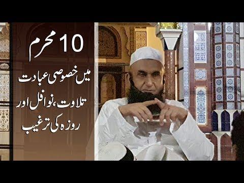 10 Muharram Ka Roza Aur Ibadat' Maulana Tariq Jamel Latest Bayan 20 September 2018
