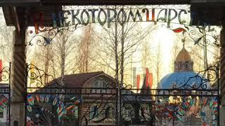 Рязань. Развлекательный парк отель «В некотором царстве»
