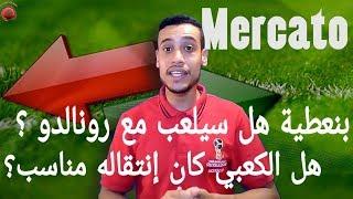 اخر انتقالات لاعبي المنتخب المغربي/ سبب تخلي الريال عن نجمها الاول رونالدو؟؟