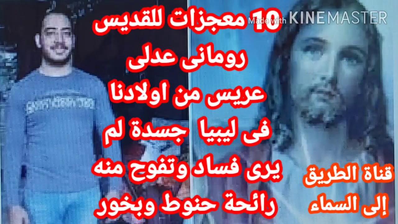 10 معـ ـجزات للقديس رومانى عدلى عريـ ـس من أولادنا فى ليبيا . تفـ ـوح منه رائـ ـحة حنـ ـوط وبخـ ـور