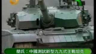 Video 中国测试新型ZTZ-99式主战坦克  Chinese PLA Army Type 99 Main Battle Tank download MP3, 3GP, MP4, WEBM, AVI, FLV November 2018