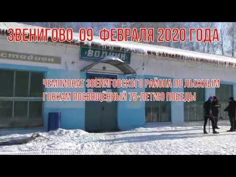 Видео - Чемпионат Звениговского района по лыжным гонкам посвящённый 75-летию Победы.