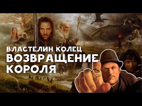 Властелин Колец: Возвращение короля (5 часть)из YouTube · С высокой четкостью · Длительность: 8 мин40 с  · Просмотры: более 5000 · отправлено: 14.06.2012 · кем отправлено: ForcaBarca