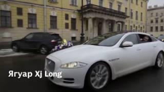 Автомобиль на свадьбу Jaguar XJ Long