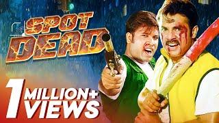 স্পট ডেড - Spot Dead   Bangla Movie   Sohel, Arman, Rani, Urmila, Aliraj,