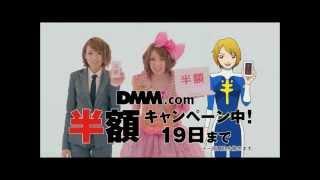 アッキーナ出演 DMM.com半額CM 南明奈 ↓全部半額↓ http://www.dmm.com/top/campaign/half/