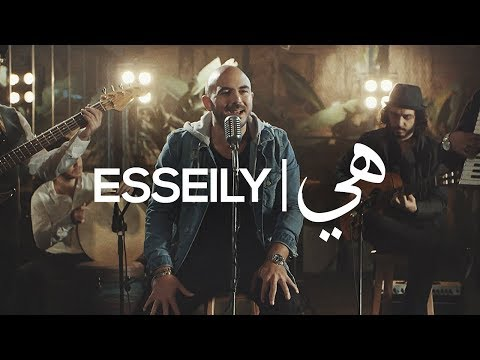 Mahmoud El Esseily - Heya - Exclusive Music Video | 2018 محمود العسيلي - هىّ - حصرياً