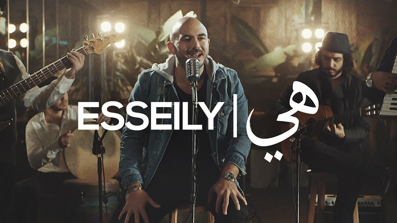 Mahmoud El Esseily - Heya - Exclusive Music Video | 2018 محمود العسيلي - هىّ - حصرياً #1