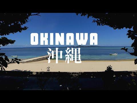沖縄(OKINAWA)旅行に行って来た!OkinawaTrip