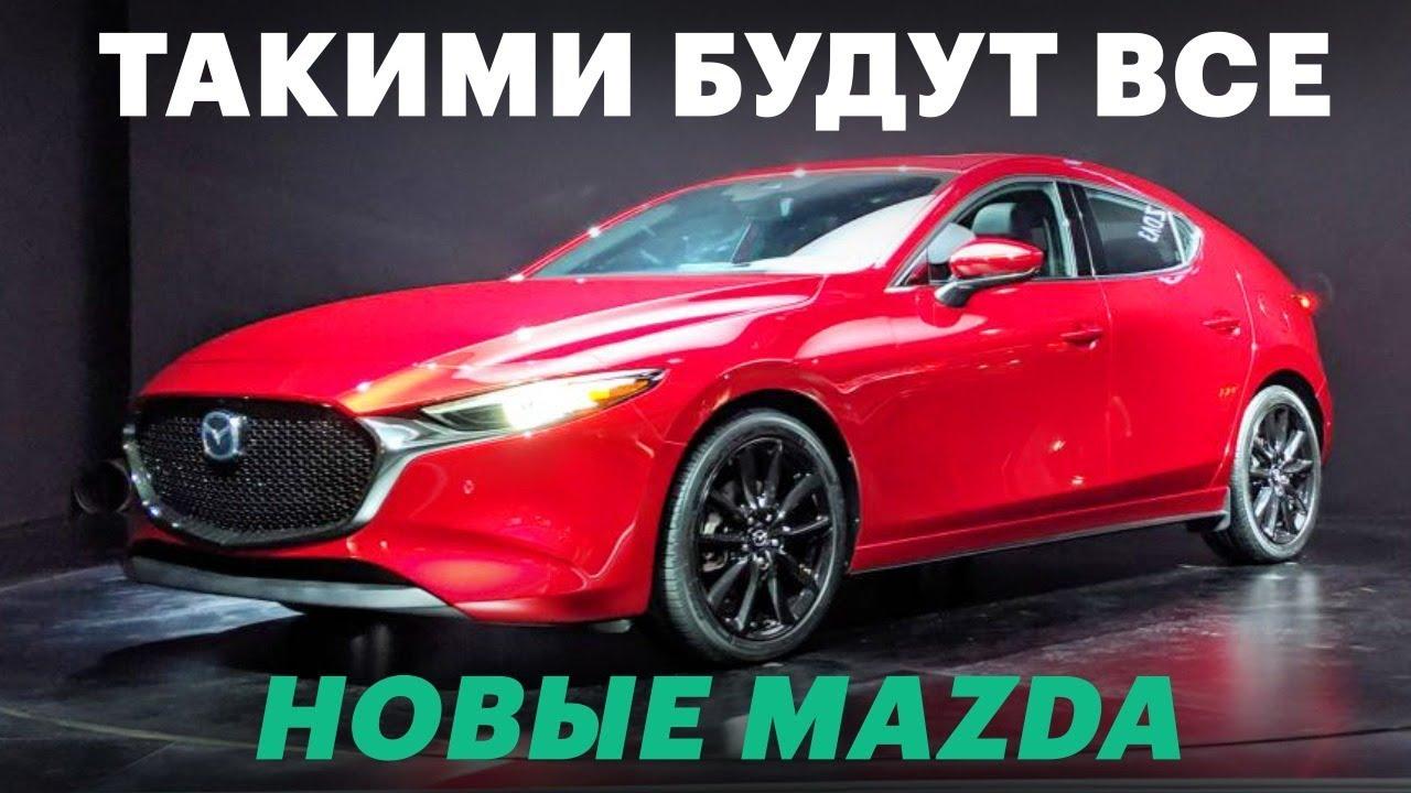 НОВАЯ Mazda 3 2019: первые впечатления / Обзор Мазда 3 нового поколения