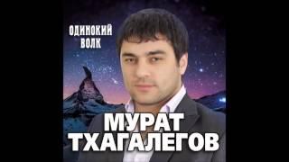 Мурат Тхагалегов - Расставание