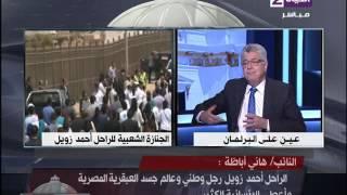 بالفيديو.. برلماني: الهدف من تطوير منظومة التعليم إعادة صياغة عقل الإنسان