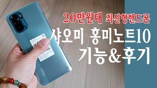 샤오미 홍미노트10 기능&후기 영상