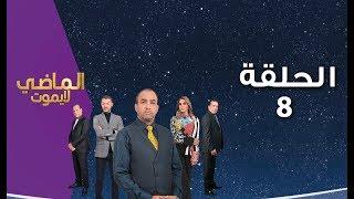 Al Madi La Yamoute - Ep 8 الماضي لا يموت - الحلقة