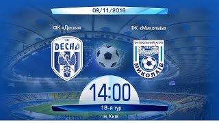 Desna vs MFK Mykolaiv full match