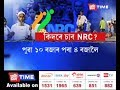With only a day left, final draft of NRC to be available at NSKs on July 30 between 10am to 4pm