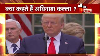 भारत की हवा को गंदी बताने वाले Donald Trump के बयान पर बोले वरिष्ठ पत्रकार Avinash Kalla...
