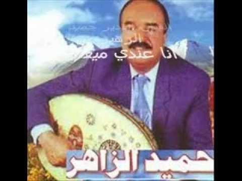 HAMID ZAHIR  ana 3nedi me3ade.wmv