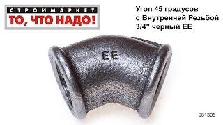Угол 45 градусов с Внутренней Резьбой 3/4