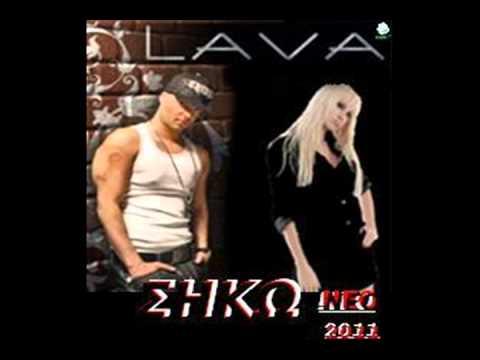ΣΗΚΩ- LAVA  Μαρία Ματσούκα New Song 2011 HQ Greek