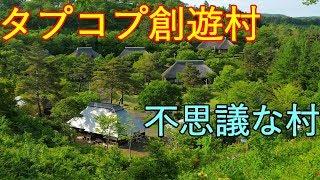 【青森県田子町】タプコプ創遊村 不思議な村【昔懐かしい】