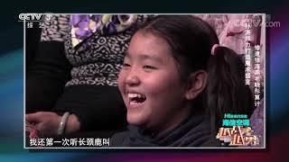 [越战越勇]小品《新春马戏团》 表演:孙涛 毛晓彤 张海燕 等| CCTV综艺