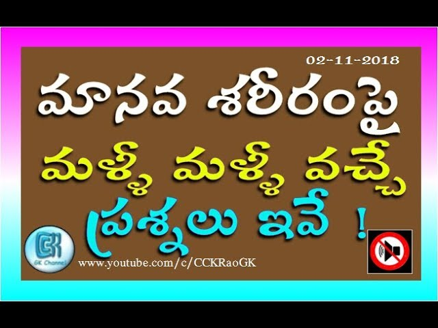 Human Biology || 25 Most Important and Repeated Questions in Telugu