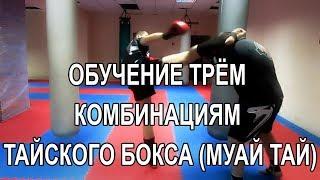 Обучение трём жестким комбинациям тайского бокса (Муай Тай)