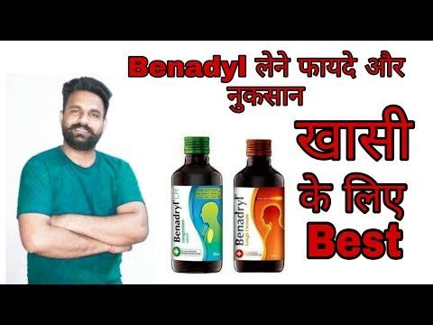 How To Use Benadryl,and Side Effects Of Benadryl, Dextromethorphan Ke Side Effects,