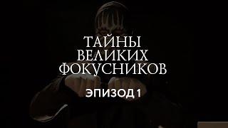 ЦИК дю Солей - шоу «Тайны великих фокусников»: Часть 1-  Исчезновение голоса