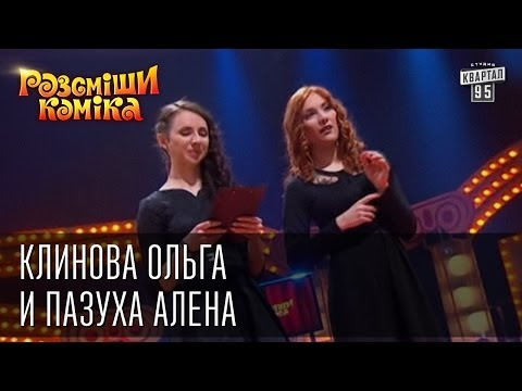 Видео, Рассмеши Комика 7 ой сезон выпуск 2 Клинова Ольга и Пазуха Алена