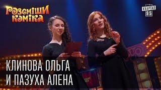 Рассмеши Комика 7 ой сезон выпуск 2 Клинова Ольга и Пазуха Алена