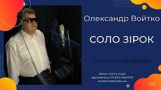 Александр Войтко_
