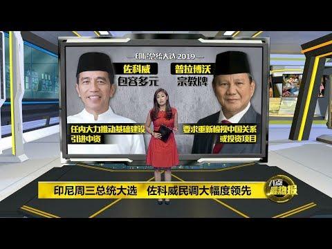 八点最热报 14/04/2019 印尼总统大选:佐科威民调大幅度领先