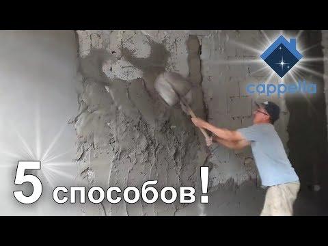 5 способов выравнивания стен штукатуркой / цементной штукатурки на стены и потолки.