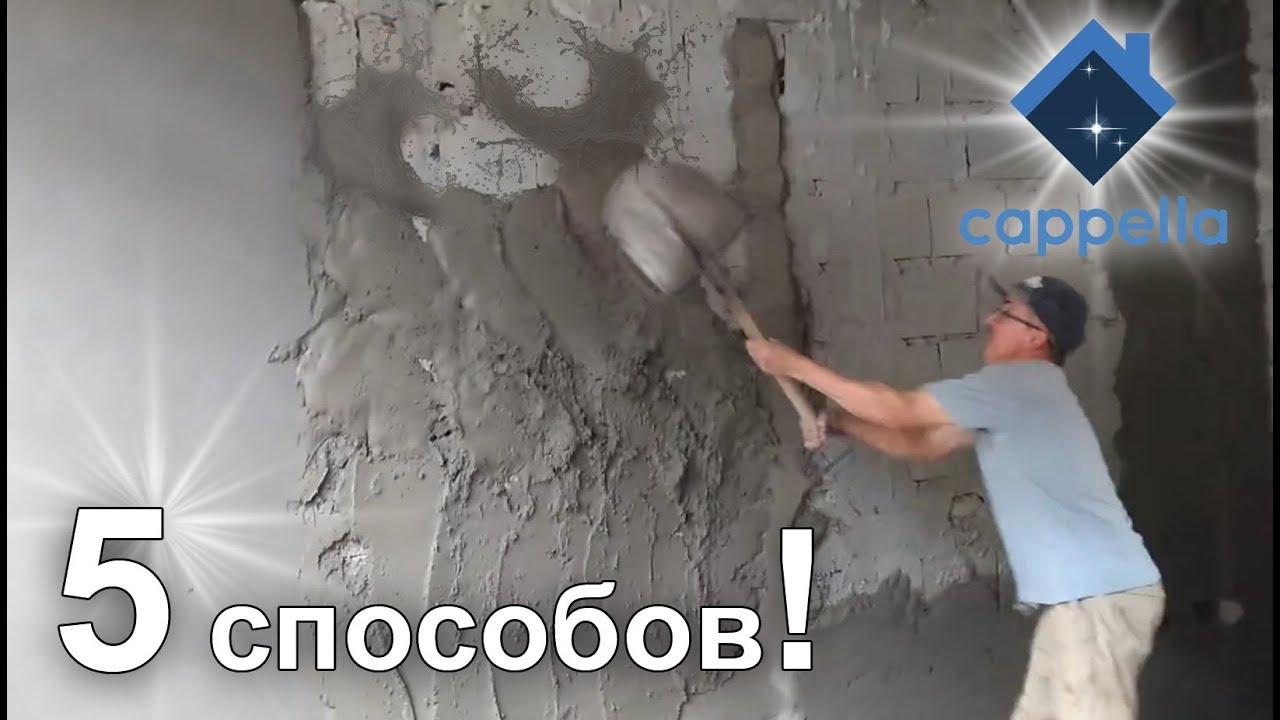 техника штукатурки стен цементным раствором