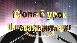 iClone 6 урок