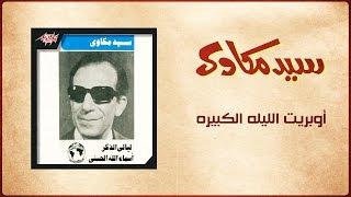 Operit El Leila El Kebira - Sayed Mekawy أوبريت الليلة الكبيرة - سيد مكاوي