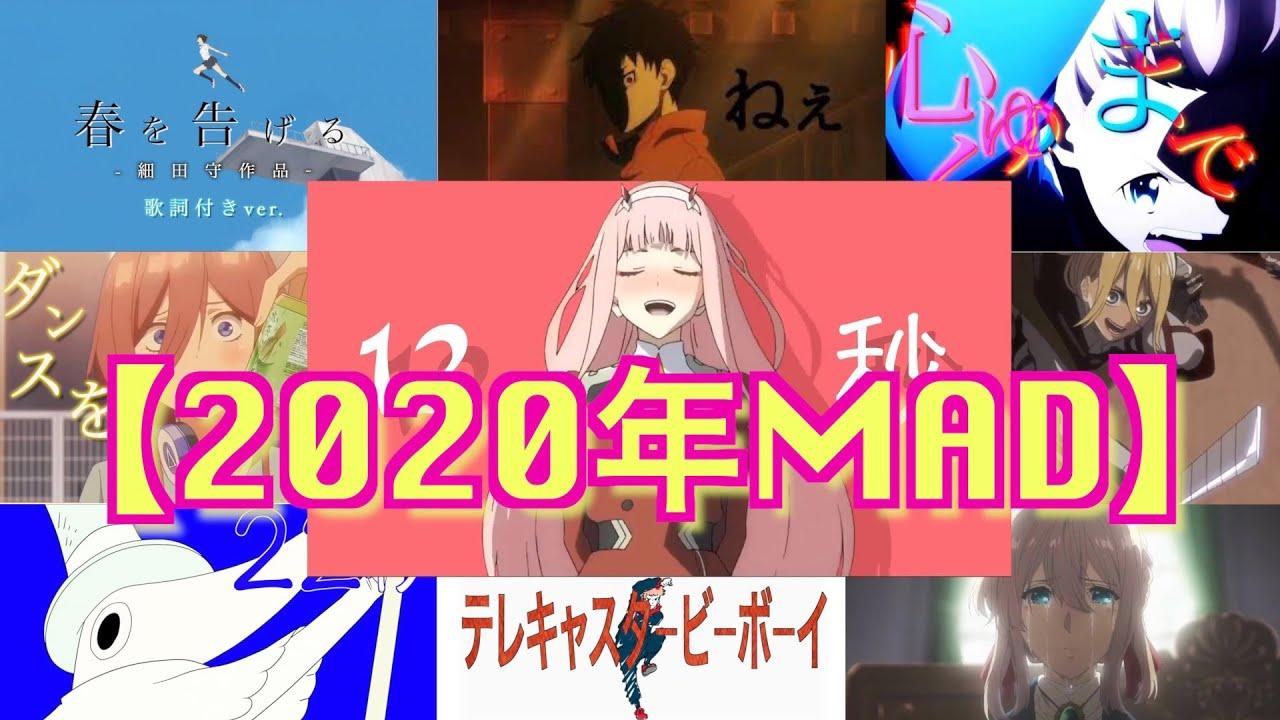 【2020年】2020MADメドレー!!!