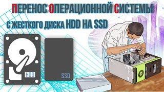 Перенос операционной системы с жесткого диcка HDD на SSD смотреть онлайн в хорошем качестве бесплатно - VIDEOOO